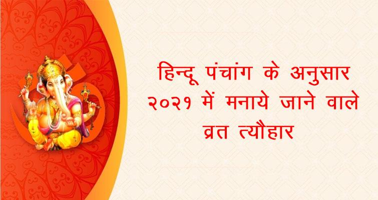 hindu-panchang-calendar